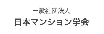 日本マンション学会