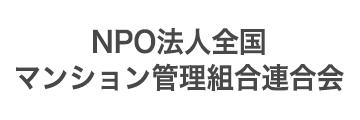 NPO法人全国マンション管理組合連合会