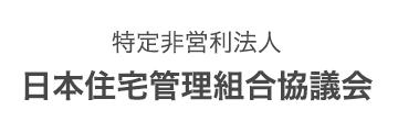 日本住宅管理組合協議会