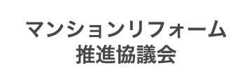 マンションリフォーム推進協議会